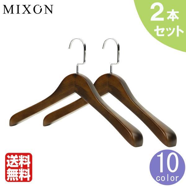 木製ハンガー 2本セット スーツ・ジャケット用 送料無料|mixon