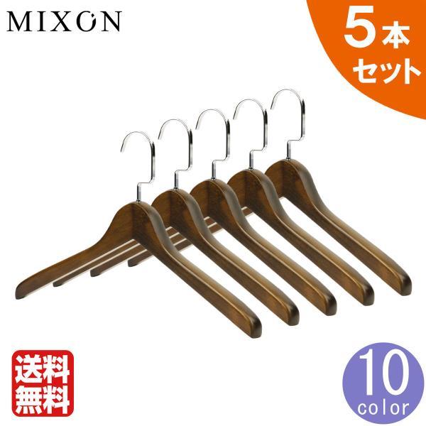 敬老の日 ギフト 木製ハンガー 5本セット シャツ用 名入れオプション有り 送料無料 mixon