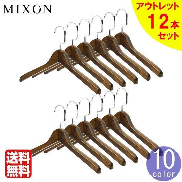 敬老の日 ギフト 木製ハンガー アウトレット品12本セット シャツ用 名入れオプション有り 2セット注文で送料無料|mixon