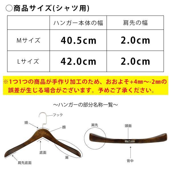 敬老の日 ギフト 木製ハンガー アウトレット品12本セット シャツ用 名入れオプション有り 2セット注文で送料無料|mixon|03
