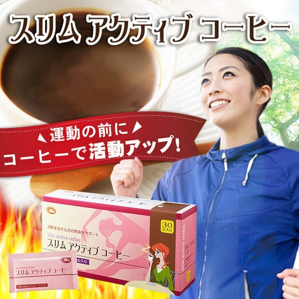 スリムアクティブコーヒー 30包入 ダイエットコーヒー 食物繊維 ガルシニアエキス 黒大豆 ポリフェノール インスタントコーヒー|miyabi-store