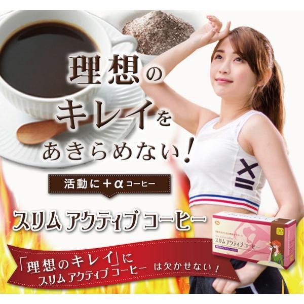 スリムアクティブコーヒー 30包入 ダイエットコーヒー 食物繊維 ガルシニアエキス 黒大豆 ポリフェノール インスタントコーヒー|miyabi-store|02