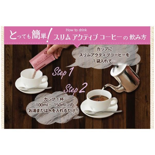 スリムアクティブコーヒー 30包入 ダイエットコーヒー 食物繊維 ガルシニアエキス 黒大豆 ポリフェノール インスタントコーヒー|miyabi-store|09