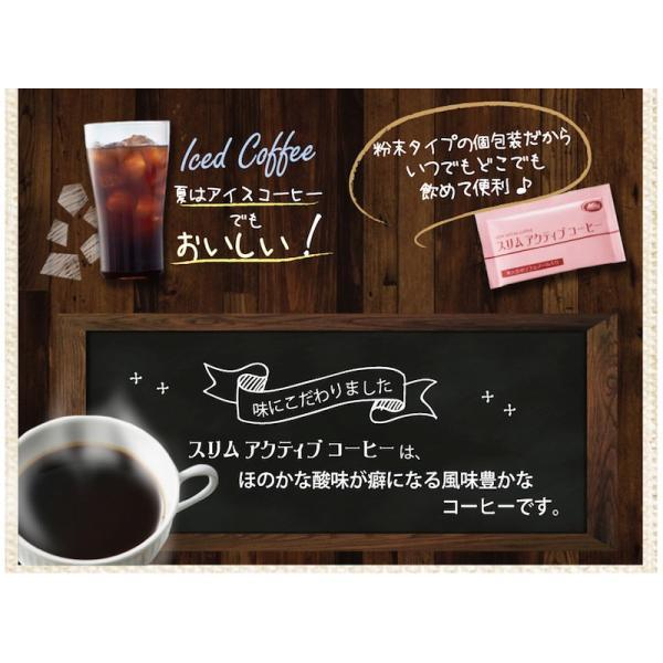 スリムアクティブコーヒー 30包入 ダイエットコーヒー 食物繊維 ガルシニアエキス 黒大豆 ポリフェノール インスタントコーヒー|miyabi-store|10