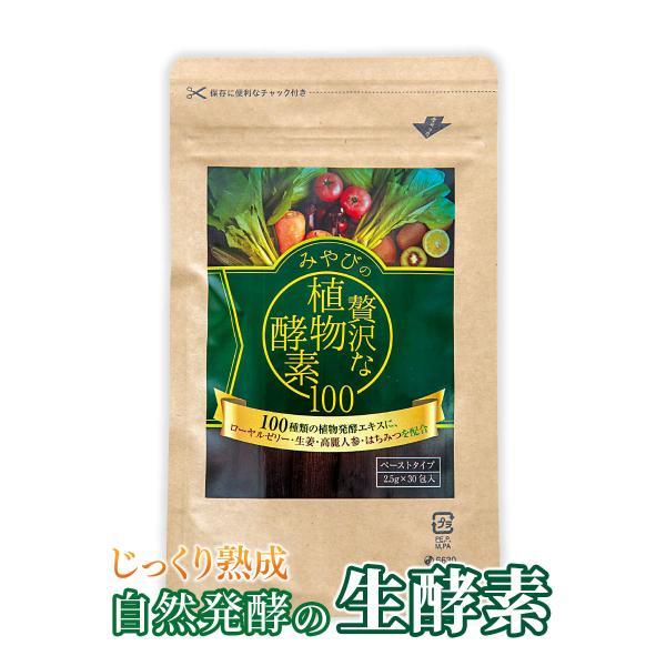 みやびの 贅沢な 植物酵素 100|miyabi-store
