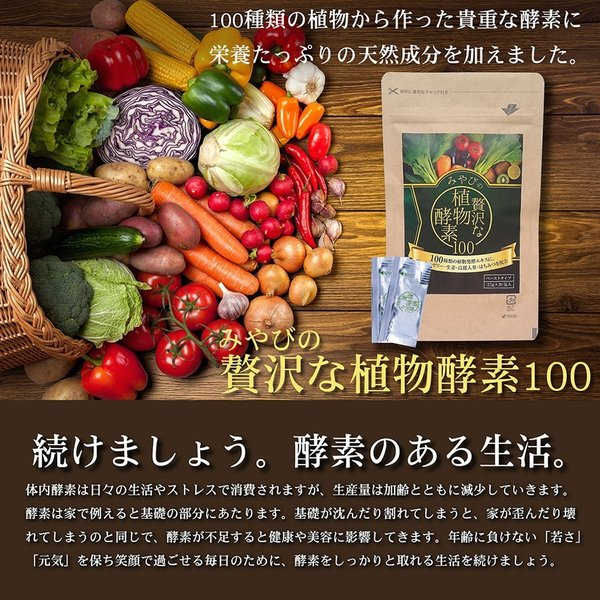 みやびの 贅沢な 植物酵素 100×3袋セット|miyabi-store|02