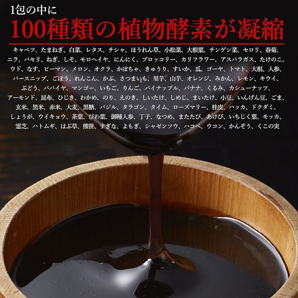 みやびの 贅沢な 植物酵素 100×3袋セット|miyabi-store|06