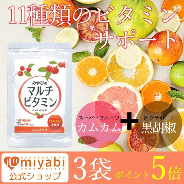みやびのマルチビタミン 1袋60粒入り×3袋セット ビタミンC、葉酸、ビタミンAなど11種類のビタミン配合|miyabi-store