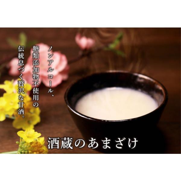 酒蔵のあまざけ 砂糖・添加物不使用。米と麹で作ったぶんご銘醸 1本900ml|miyabi-store|02
