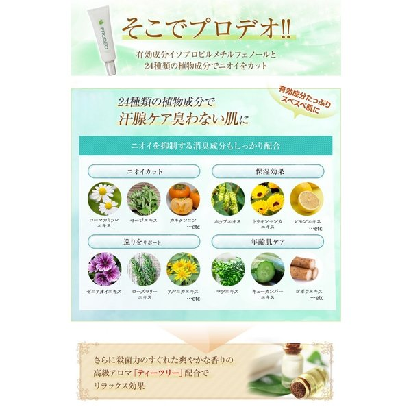 プロデオ サンプル実感5包セット医薬部外品  送料無料  薬用 ワキガや体臭 足臭の消臭クリーム|miyabi-store|04