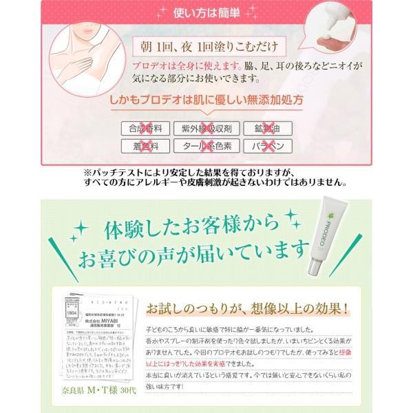 プロデオ サンプル実感5包セット医薬部外品  送料無料  薬用 ワキガや体臭 足臭の消臭クリーム|miyabi-store|05