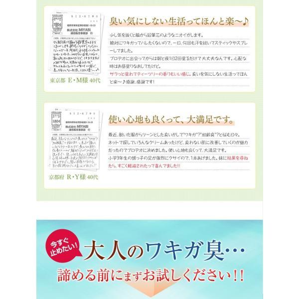 プロデオ サンプル実感5包セット医薬部外品  送料無料  薬用 ワキガや体臭 足臭の消臭クリーム|miyabi-store|06