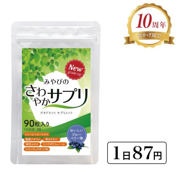爽臭サプリ 最近話題の サプリはみやびの爽臭サプリ 実感サンプル5包セット|miyabi-store