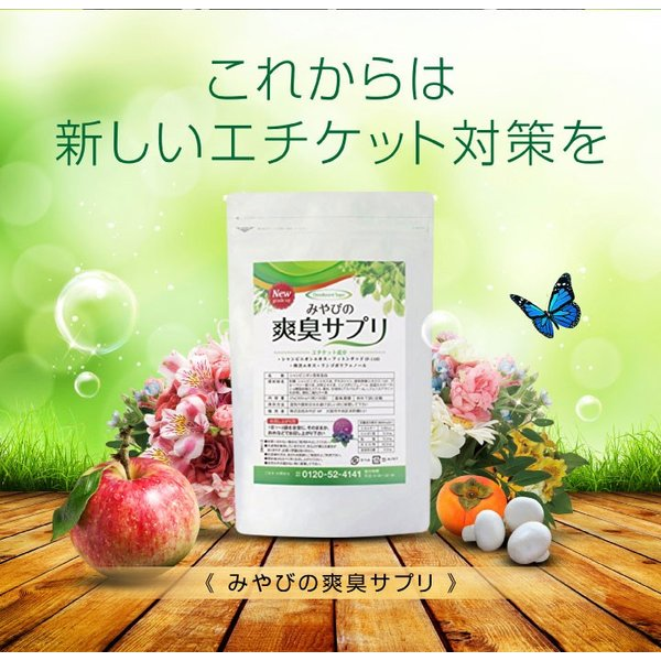 爽臭サプリ 最近話題の サプリはみやびの爽臭サプリ 実感サンプル5包セット|miyabi-store|19