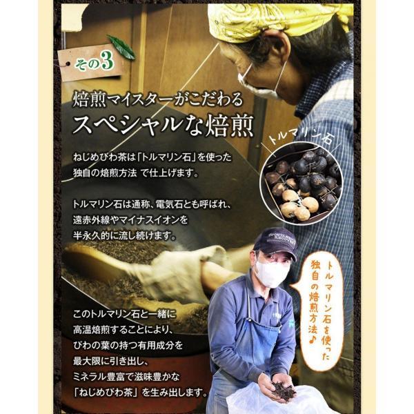 十津川農場 ねじめびわ茶お徳用 2g*200包 鹿児島大学と共同研究の国産ビワ茶|miyabi-store|10