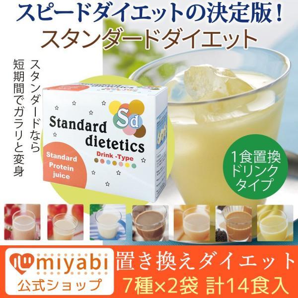スタンダードダイエット ドリンクタイプ フーディア配合 1箱:280g(20g*14袋) 7種*2袋 計14食入|miyabi-store