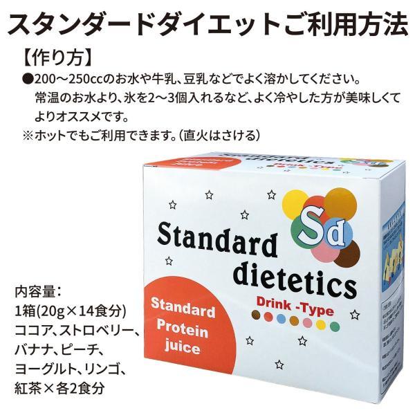 スタンダードダイエット ドリンクタイプ フーディア配合 1箱:280g(20g*14袋) 7種*2袋 計14食入|miyabi-store|13