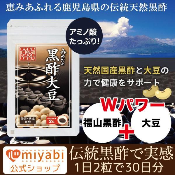 みやびの 黒酢 大豆