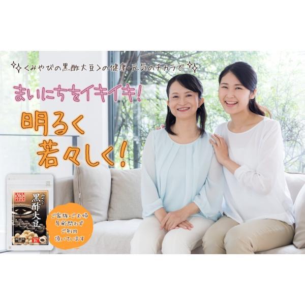 みやびの 黒酢 大豆 1袋60粒入り miyabi-store 02