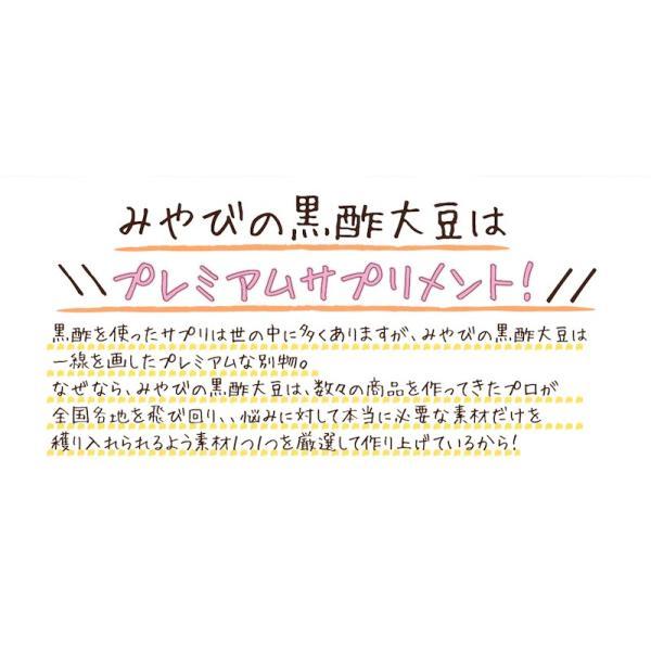 みやびの 黒酢 大豆 1袋60粒入り miyabi-store 05