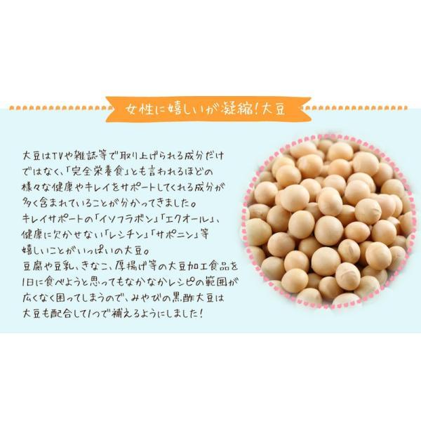 みやびの 黒酢 大豆 1袋60粒入り miyabi-store 07
