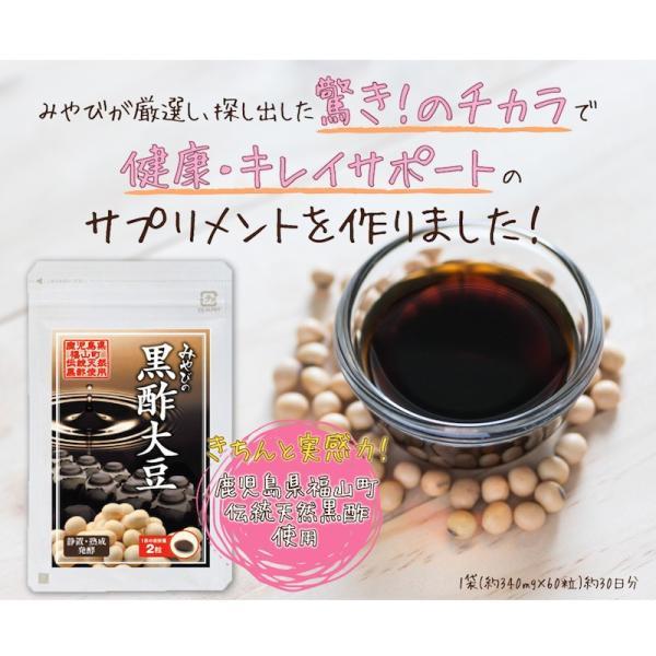 みやびの 黒酢 大豆 1袋60粒入り miyabi-store 08