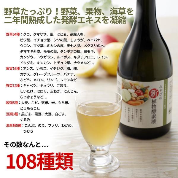 新みやび植物酵素液 プチ断食 ファスティングダイエット 720ml|miyabi-store|02