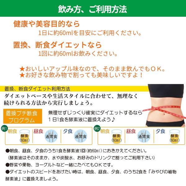 新みやび植物酵素液 プチ断食 ファスティングダイエット 720ml|miyabi-store|04