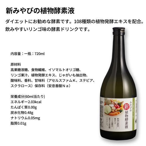 新みやび植物酵素液 プチ断食 ファスティングダイエット 720ml|miyabi-store|06