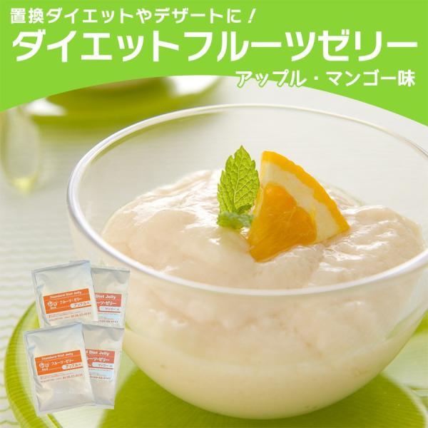 ダイエット食品 ぷるるん ダイエットフルーツゼリー|miyabi-store|02