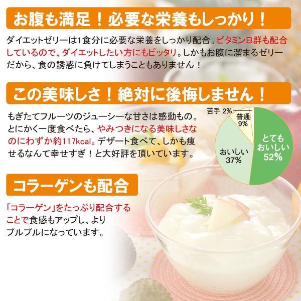 ダイエット食品 ぷるるん ダイエットフルーツゼリー|miyabi-store|03