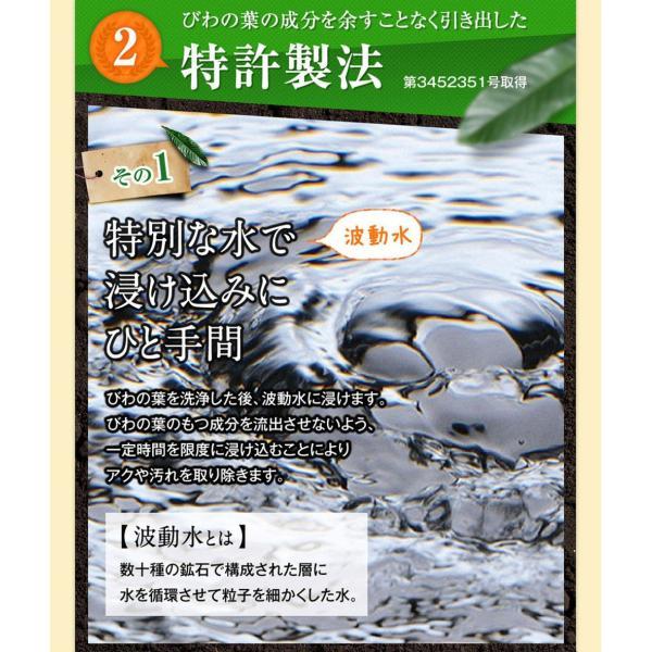 十津川農場 ねじめびわ茶 2g*31包 鹿児島大学と共同研究の国産ビワ茶|miyabi-store|08