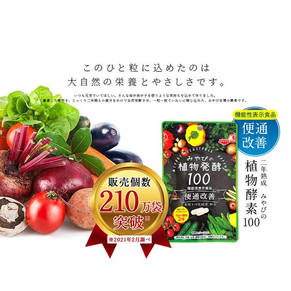 酵素サプリメント みやびの植物酵素サプリ100 メール便なら送料324円|miyabi-store|03