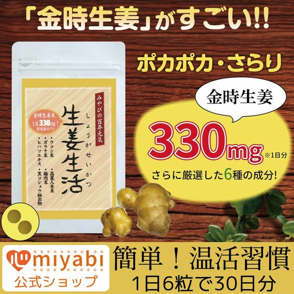 金時しょうがサプリ 生姜生活 メール便なら送料324円|miyabi-store