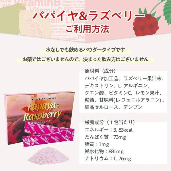 青パパイヤ酵素のチカラ パパイヤ&ラズベリー ダイエットサポート|miyabi-store|04
