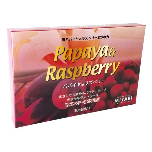 青パパイヤ酵素のチカラ パパイヤ&ラズベリー ダイエットサポート|miyabi-store|05