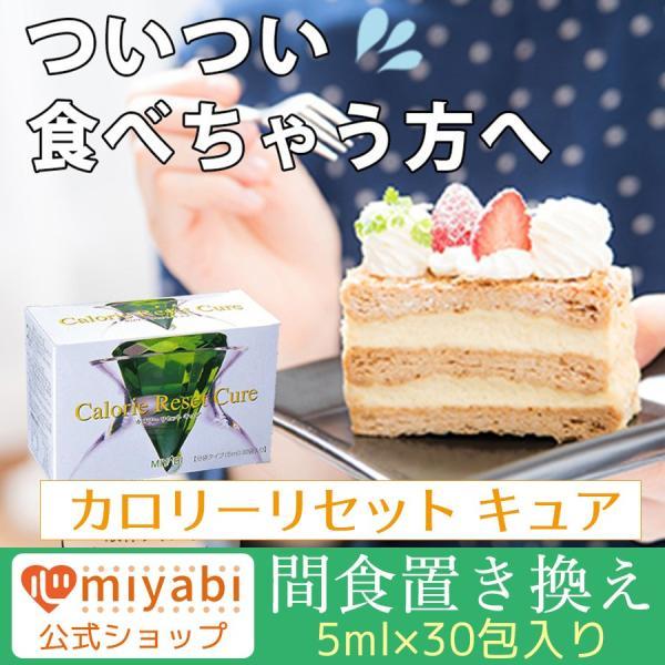 カロリーリセット キュア 1箱 5ml×30包|miyabi-store