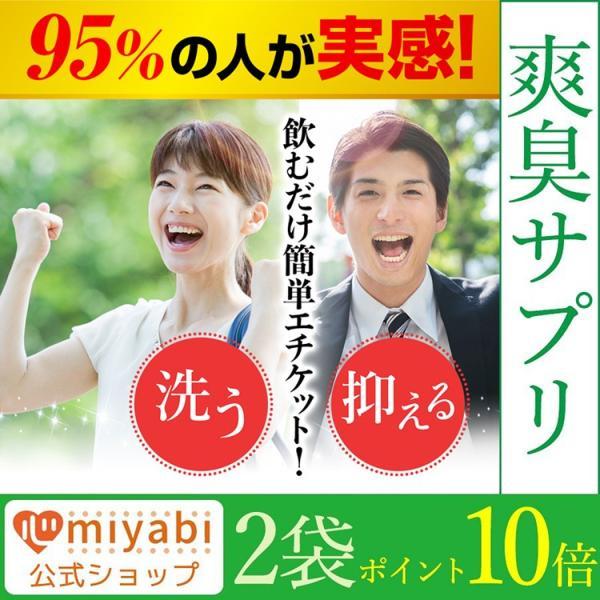 爽臭サプリ 口臭 体臭 加齢臭対策に 最近話題の 消臭サプリはみやびの爽臭サプリ 2袋セット|miyabi-store