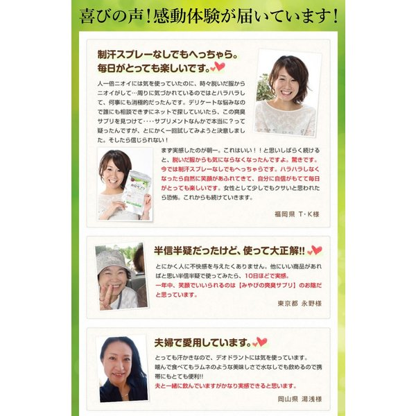 爽臭サプリ 口臭 体臭 加齢臭対策に 最近話題の 消臭サプリはみやびの爽臭サプリ 2袋セット|miyabi-store|17