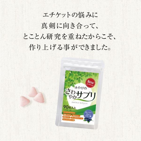 爽臭サプリ 口臭 体臭 加齢臭対策に 最近話題の 消臭サプリはみやびの爽臭サプリ メール便なら送料324円|miyabi-store|15