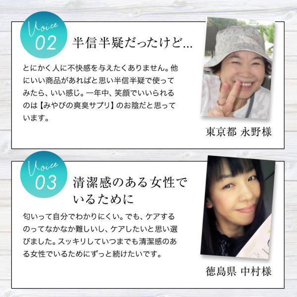 爽臭サプリ 最近話題の サプリはみやびの爽臭サプリ メール便なら送料330円|miyabi-store|17