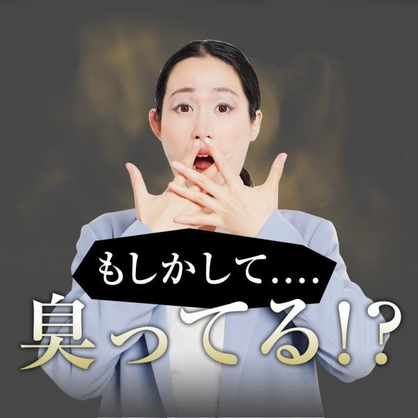 爽臭サプリ 最近話題の サプリはみやびの爽臭サプリ メール便なら送料330円|miyabi-store|04