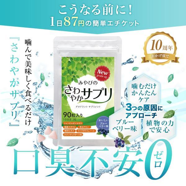 爽臭サプリ 口臭 体臭 加齢臭対策に 最近話題の 消臭サプリはみやびの爽臭サプリ メール便なら送料324円|miyabi-store|07
