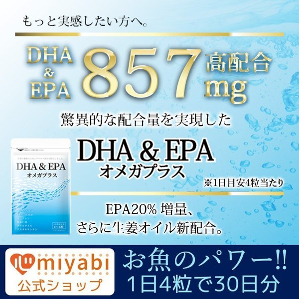DHA&EPA オメガプラス オメガ3サプリ 120球 メール便なら送料330円 DHA EPA サプリメント EPA増量|miyabi-store