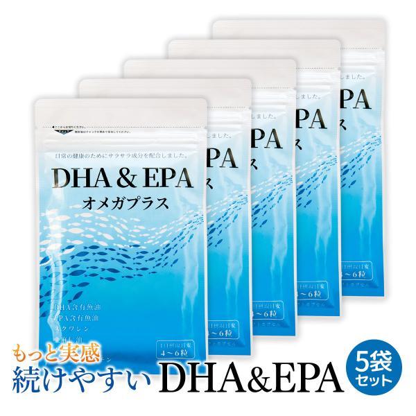 送料無料 DHA&EPA オメガプラス オメガ3サプリ 120球×5袋セット DHA EPA サプリメント|miyabi-store