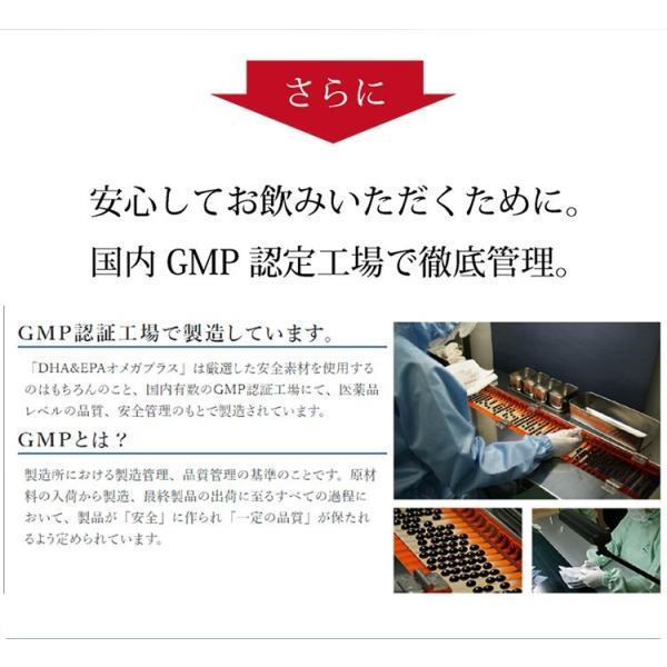 DHA&EPA オメガプラス オメガ3サプリ 120球 メール便なら送料324円 DHA EPA サプリメント EPA増量|miyabi-store|11