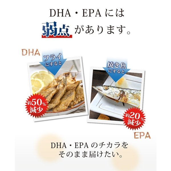 DHA&EPA オメガプラス オメガ3サプリ 120球 メール便なら送料330円 DHA EPA サプリメント EPA増量|miyabi-store|07
