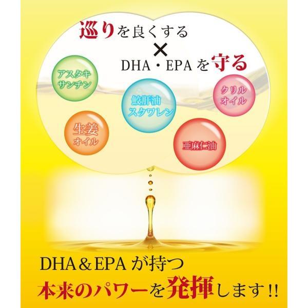 DHA&EPA オメガプラス オメガ3サプリ 120球 メール便なら送料324円 DHA EPA サプリメント EPA増量|miyabi-store|09
