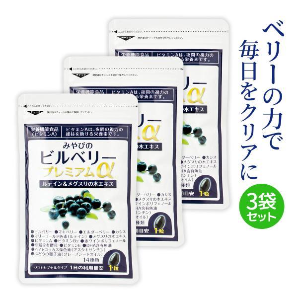 ビルベリープレミアムα ルテイン&ビタミンA配合 3袋セット メール便なら送料324円 目のサプリメント 栄養機能食品|miyabi-store