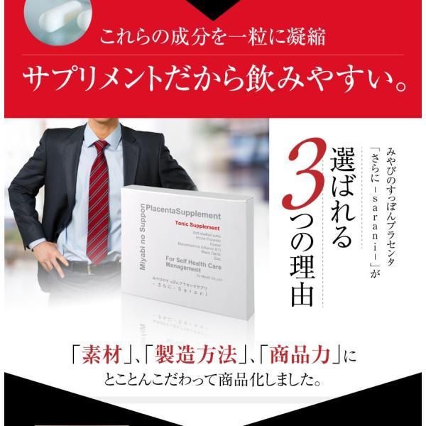 みやびの すっぽん プラセンタ さらに-sarani-|miyabi-store|11